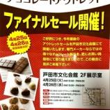『芥川製菓チョコレートアウトレット ファイナルセール 4月25・26日(火・水)戸田市文化会館で開催』の画像