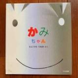 『紙こそ神ツールだ│【絵本】259『かみちゃん』』の画像