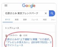 【朗報】石原さとみ東京フレンドパークに出演「どう見てもアレにしか見えない」