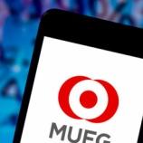 『【株主激オコ】MUFG、海外買収失敗で巨額損失!日本企業のM&Aはなぜ上手くいかないのか。』の画像