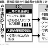 『日本政府は大丈夫なのか?』の画像