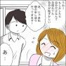 嫁VSセクハラ義父【新たな出会い編6】