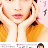 『【乃木坂46】広瀬すず『生まれ変わったら久保ちゃんになりたい・・・』』の画像