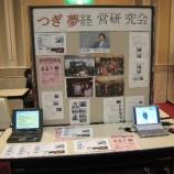 『診断協会神奈川県支部 新入会員歓迎会』の画像