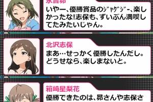 【グリマス】復刻「夏到来!アイドル水上大運動会2015」ショートストーリーまとめ
