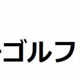 『学歴★プロゴルファーまとめ 【ゴルフまとめ・ゴルフ練習場 神奈川 】』の画像
