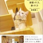動物の建築士さん
