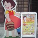 『アルプスの少女ハイジカフェ』の画像