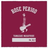 『CD Review:山崎まさよし「ROSE PERIOD 〜the BEST 2005-2015〜」』の画像