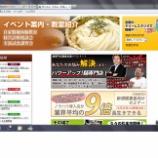 『香川で講演&亀城庵』の画像