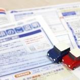 『本当にすべて大事!?保険の書類整理』の画像