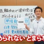 【動画】国民・玉木代表「東京五輪開催中止の場合の『違約金』について説明します。」