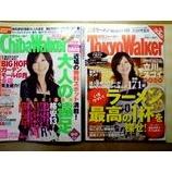 『【掲載】千葉Walker&東京Walker』の画像