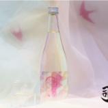 『【期間限定】フルーティで軽やか「春限定純米吟醸 つばくろ」』の画像