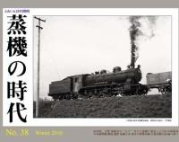 『蒸機の時代 No.38 12月21日(月)発売』の画像