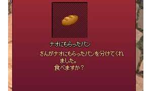 ナオにもらったパンを分けてくれました。