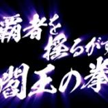 『新台 ぱちんこCR蒼天の拳 PV』の画像