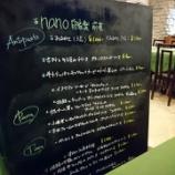 『ずっと来たかったイタリアンレストラン~グローブガーデン・ナーノ 三宮店』の画像