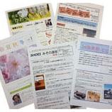 『情報誌づくりのコツ①【873日目】』の画像