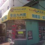『全品南九州産 つるまる農産(戸田市本町)頑張っています!』の画像