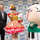 『ももクロの百田夏菜子さんがやらまいか大使委嘱式で浜松市役所に!』の画像