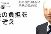 【キモ】北京、ソウルとの都市外交、舛添都知事「姉妹、兄弟に18年会わないのは異常」と正当性強調