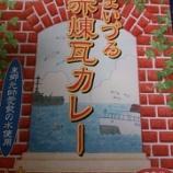 『舞鶴赤煉瓦カレー&海軍さんのカレー』の画像