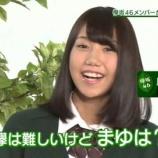 『元欅坂46原田まゆ、驚くほどの美人になっていた!!!!!!!!!!!!』の画像
