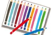 アメリカさん「鉛筆は青色を基本にしよう」と言い出す