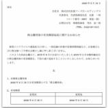 『松屋フーズの株主優待の有効期限が延長&来年から株主優待制度拡充』の画像