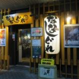 『JAL×はんつ遠藤コラボ企画【北見編】1日め・居酒屋(ななしぐれ)』の画像