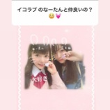 『[イコラブ] AKB48久保怜音ちゃん「なーたんと毎日LINEしてます…」【齊藤なぎさ】』の画像