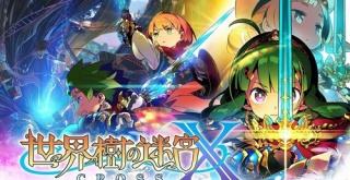 アトラス、3DS『世界樹の迷宮X』が人気で品薄になっていることをお詫び