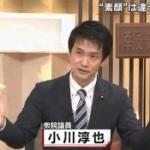 立憲・小川淳也「菅総裁の生い立ち、虚像を作っているのなら国会で剥がさないといけない」