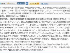 KAT-TUNの中丸雄一が早稲田大学を卒業…卒業論文のテーマは「黒人音楽のグローカリゼーション」