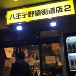 『今年初めてのラーメン二郎!』の画像