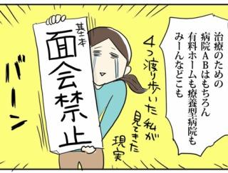 【コロナ禍】病院入院患者の面会事情