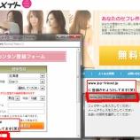 『JOYフレンド/サクラ出会い系サイト評価』の画像