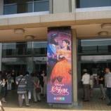 『美女と野獣in静岡』の画像