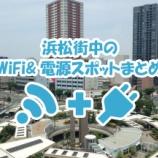 『街中でノマドするならどこ?浜松街中のWiFi&電源スポットをまとめてみたよー』の画像
