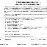 『(埼玉新聞)戸田市 要援護者の情報共有 来月から支援制度 災害時に役立て』の画像