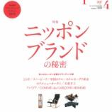 『雑誌『Discover Japan』にHANDREDが掲載されました』の画像