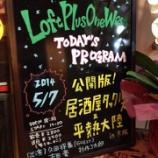 『公開版!居酒屋タックルズ&平熱大陸 in 大阪』の画像