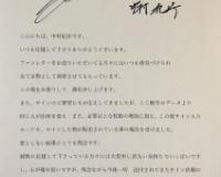 中村紀洋さん、郵送でのサイン依頼をお断りすることに【Twitter】