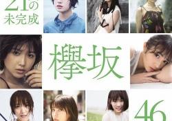 【悲報】欅坂46ファースト写真集の表紙がダサい・・・