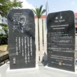 『岡潔 顕彰碑:和歌山県橋本市東家』の画像
