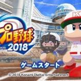 『『実況パワフルプロ野球2018』(VITA)爆遊び中!』の画像