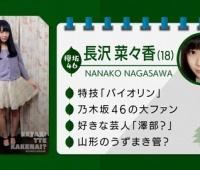 【欅って、書けない?】#5 part2「長沢菜々香ってもしかして、アホの子?wwさらに進撃の土生ちゃんキター!」