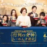 『【監修】テレビ東京「行列の女神〜らーめん才遊記」2杯目』の画像
