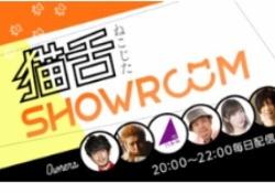 5/20の乃木坂46「猫舌SHOWROOM」は1期生&2期生のレアな組み合わせ・・・?!